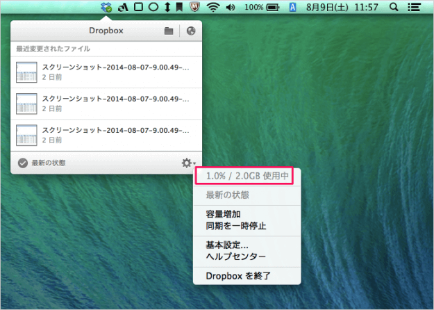 dropbox-storage-space-12