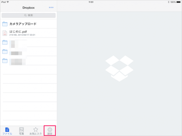 dropbox-storage-space-14