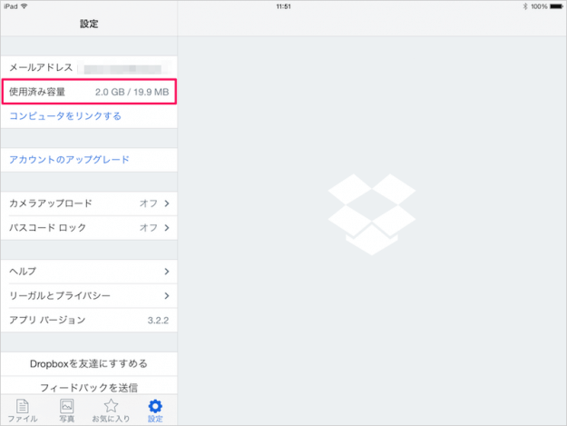 dropbox-storage-space-16