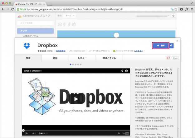 google-chrome-extension-dropbox-01