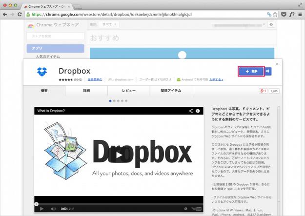 google-chrome-extension-dropbox-01