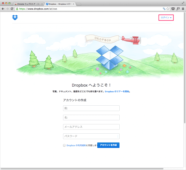 google-chrome-extension-dropbox-04