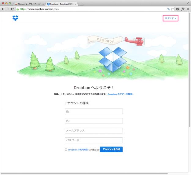 google-chrome-extension-dropbox-04