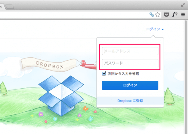 google-chrome-extension-dropbox-05