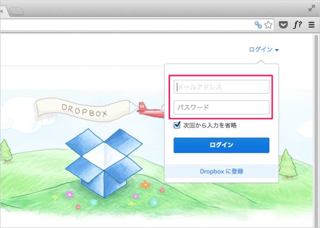 google-chrome-extension-dropbox-05