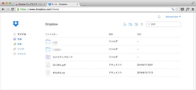 google-chrome-extension-dropbox-06