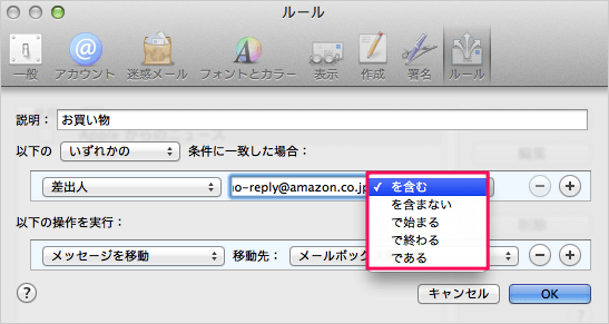 mac-app-mail-rule-12