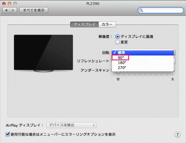 mac-screen-rotate-06