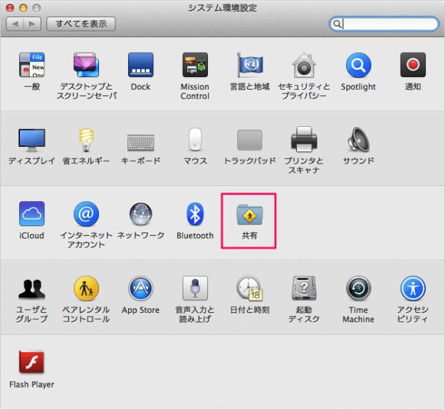 mac-screen-sharing-02