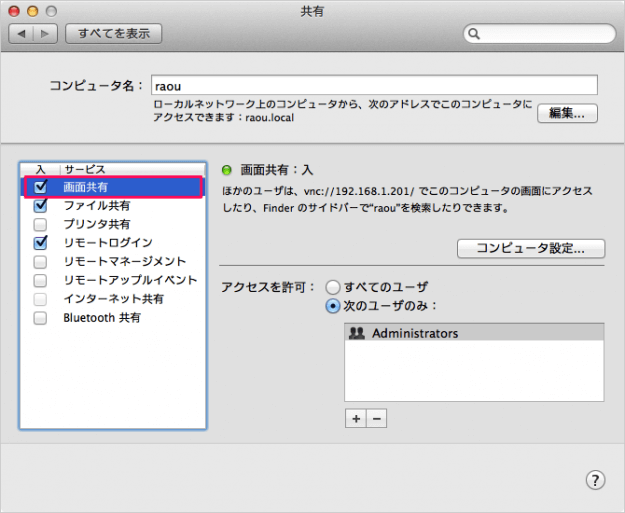 mac-screen-sharing-03