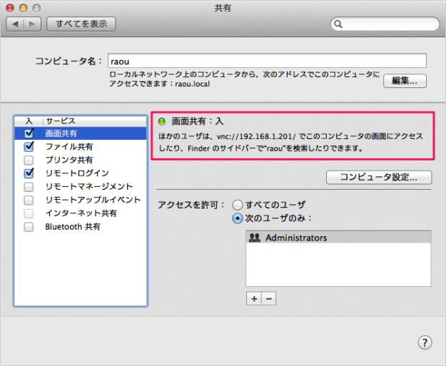 mac-screen-sharing-04