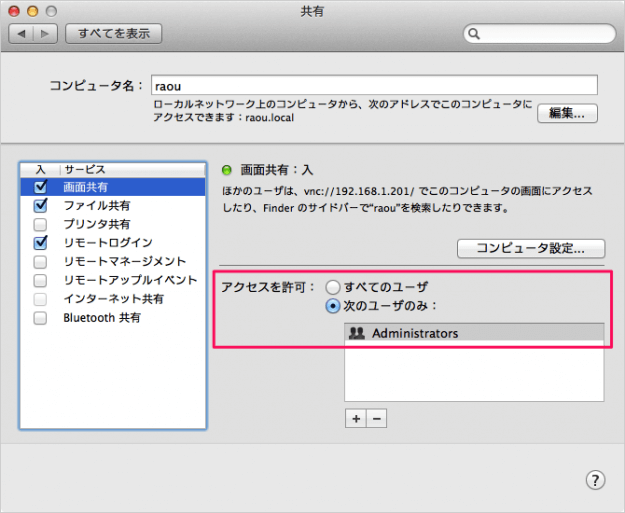 mac-screen-sharing-05
