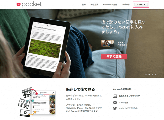 pocket-data-export-01