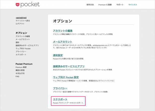 pocket-data-export-05