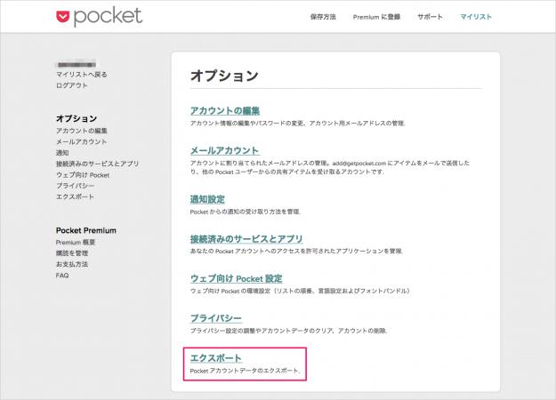 pocket-data-export-05