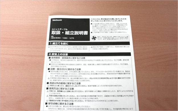 review-pc-desk-nakabayashi-unit-table-02