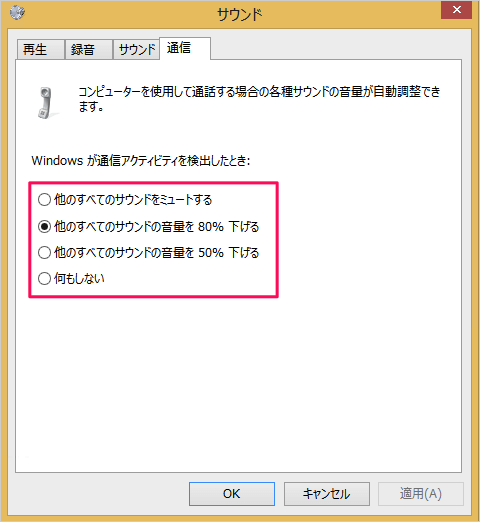 windows-8-automatically-system-volume-05