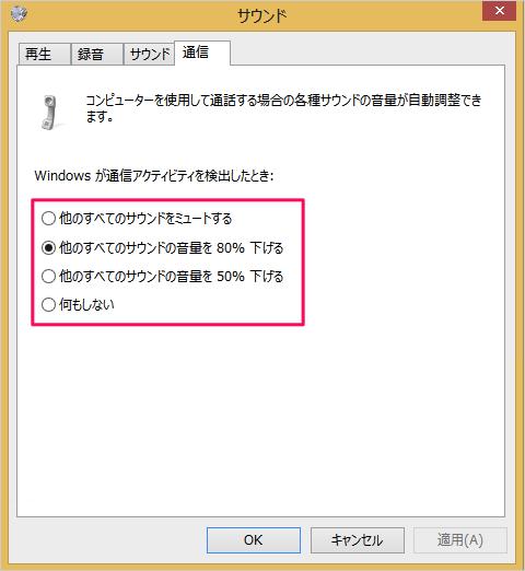 windows-8-automatically-system-volume-05