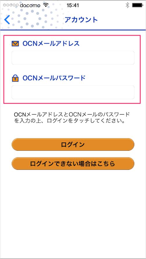 パスワード ocn メール 【重要】OCNメールパスワードは定期的に変更してください |
