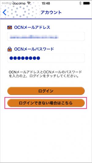 ios-app-ocn-mobile-one-07