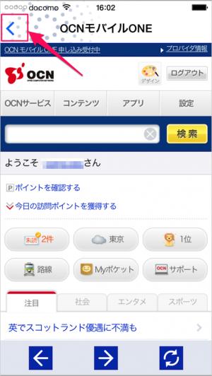 ios-app-ocn-mobile-one-12