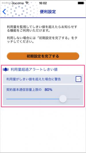 ios-app-ocn-mobile-one-15