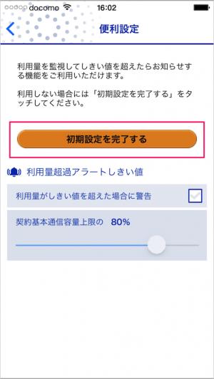ios-app-ocn-mobile-one-16