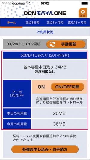 ios-app-ocn-mobile-one-17