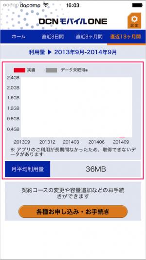 ios-app-ocn-mobile-one-20