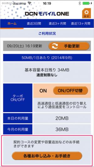 ios-app-ocn-mobile-one-21