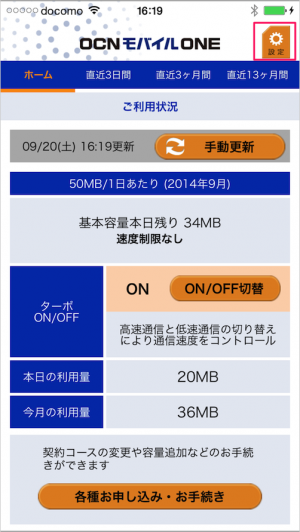 ios-app-ocn-mobile-one-22