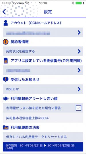 ios-app-ocn-mobile-one-23