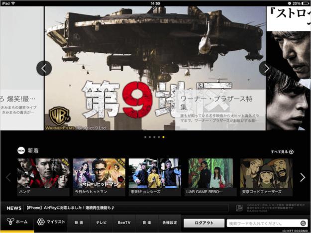ios-d-video-apple-tv-06