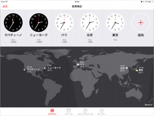 ios-world-clock-00