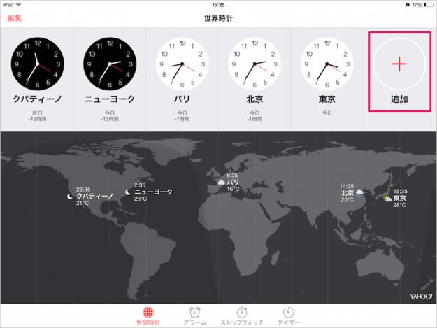 ios-world-clock-06