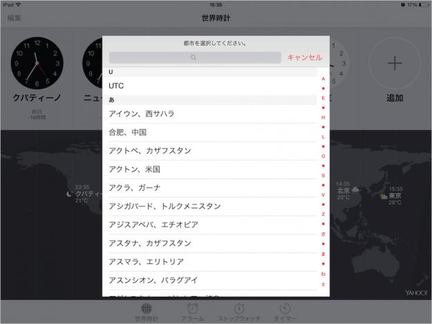 ios-world-clock-07