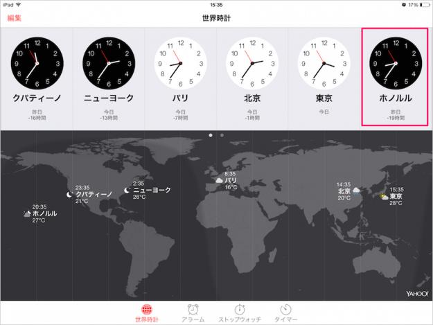 ios-world-clock-09
