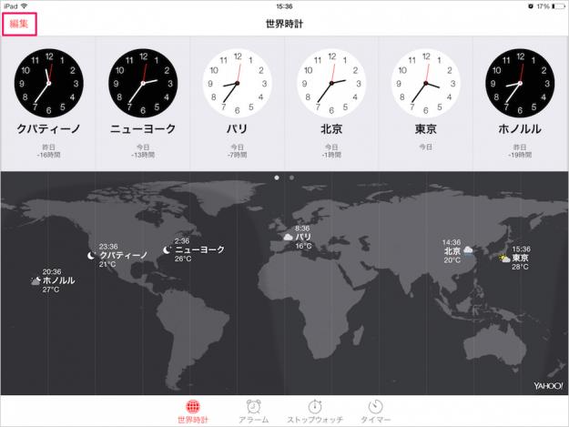 ios-world-clock-10