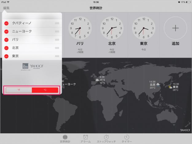 ios-world-clock-14