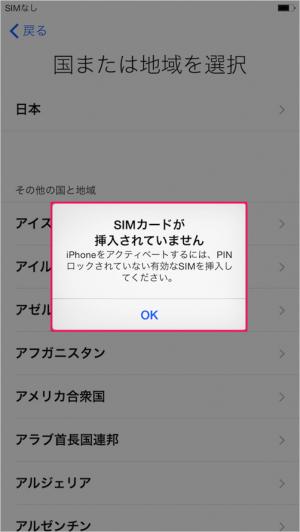 iphone-6-plus-initial-setting-01
