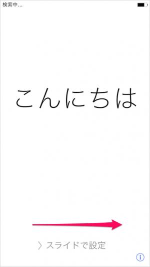 iphone-6-plus-initial-setting-03
