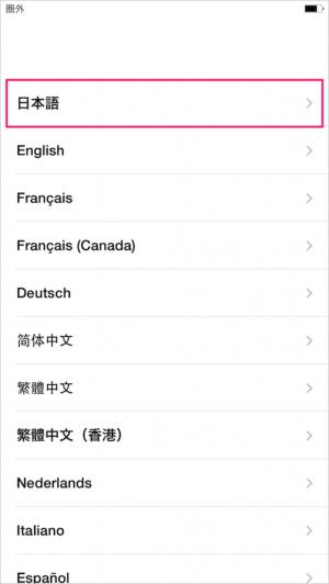 iphone-6-plus-initial-setting-04
