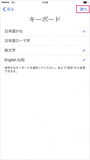 iphone-6-plus-initial-setting-06