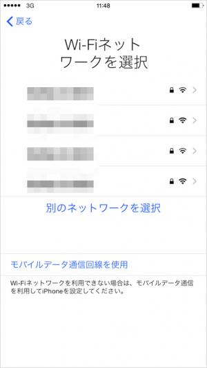 iphone-6-plus-initial-setting-07
