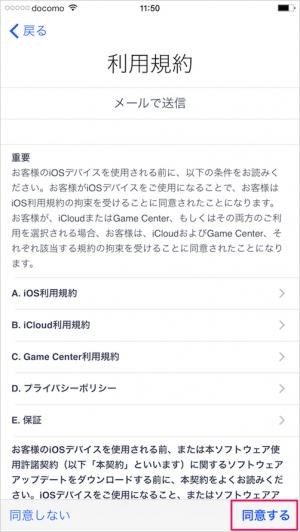 iphone-6-plus-initial-setting-15