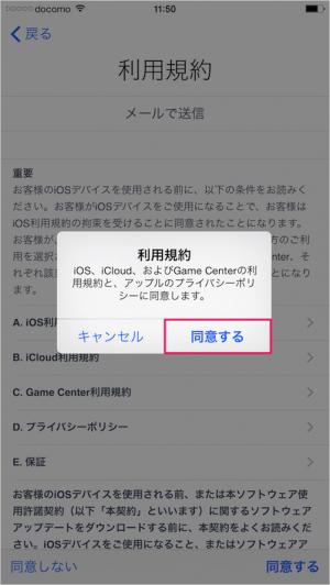 iphone-6-plus-initial-setting-16