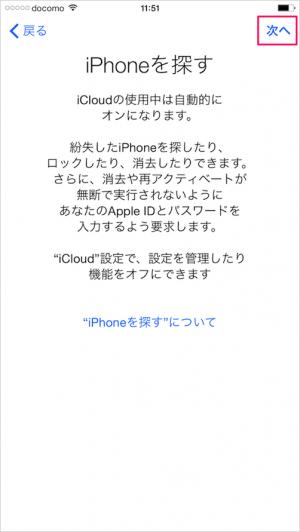 iphone-6-plus-initial-setting-19