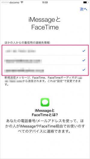 iphone-6-plus-initial-setting-20