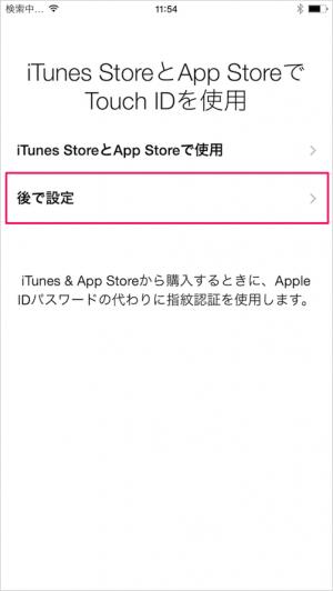 iphone-6-plus-initial-setting-26