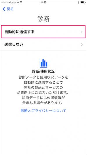 iphone-6-plus-initial-setting-30